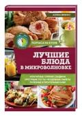 """Ивченко Зоряна """"Лучшие блюда в микроволновке"""""""