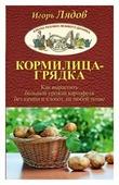 """Лядов И.В. """"Кормилица-Грядка. Как вырастить большой урожай картофеля без химии и хлопот, на любой почве"""""""