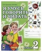 """Цуканова Светлана Петровна """"Я учусь говорить и читать. Альбом №2 для индивидуальной работы"""""""