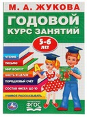 "Жукова М.А. ""Годовой курс занятий. 5-6 лет"""