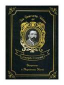 """Conrad Joseph """"Suspense: a Napoleonic Novel. Volume 17"""""""
