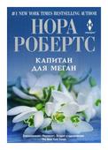 """Робертс Нора """"Капитан для Меган"""""""