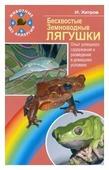"""Хитров И. """"Бесхвостые земноводные. Лягушки. Опыт успешного содержания и разведения в домашних условиях"""""""