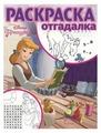 ЛЕВ Раскраска-отгадалка Принцесса Disney РКМ1804