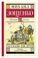 """Зощенко Михаил Михайлович """"Рассказы для детей"""""""