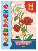 Литур Раскраска. Полевые цветы