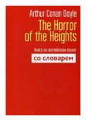 "Conan Doyle Arthur ""The Horror of the Heights. Книга на английском языке со словарем"""