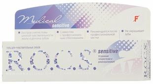 Гель для чувствительных зубов R.O.C.S. Медикал Сенситив 45g 03-02-014