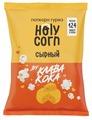 Попкорн Holy Corn Сырный by Клава Кока готовый, 25 г