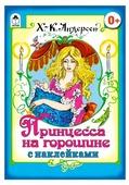 """Книжка с наклейками """"Принцесса на горошине"""""""