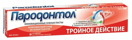 Зубная паста Пародонтол Тройное действие