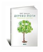 """Айенгар Б.К.С. """"Дерево йоги. Ежедневная практика"""""""