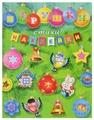 Фламинго Набор для творчества Игрушки, стихи, наклейки (978-5-7833-2290-7)