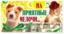 Конверт для денег Учитель На приятные мелочи (КД-209), 1 шт.