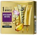 Pantene Питательный коктейль для волос Ампулы 1 Minute Miracle