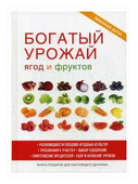 """Жмакин М.С. """"Богатый урожай ягод и фруктов. Разновидности плодово-ягодных культур. Требования к участку. Выбор удобрений. Уничтожение вредителей. Сбор и хранение урожая. Книга-подарок для настоящего дачника"""""""