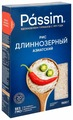 Рис Пассим Ориент Длиннозерный Азиатский 1.5 кг