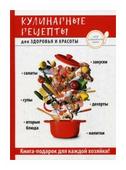 """Бойко Е.А. """"Кулинарные рецепты для здоровья и красоты"""""""