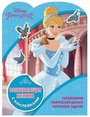 """Книга с наклейками """"Принцессы Disney. КСН 1811. Развивающая книжка с наклейками"""""""