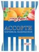 Леденцовая карамель Насладись Ассорти 55 г