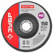 Лепестковый диск ЗУБР 36593-150-60