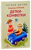 """Степанов В. А. """"Детки-конфетки"""""""