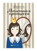 """Бёрнетт Фрэнсис """"Маленькая принцесса"""""""