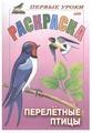 Hatber Раскраска. Первые уроки. Перелетные птицы