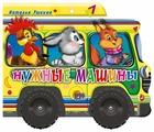 Проф-Пресс Книжка-игрушка Нужные машины