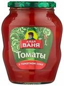 Томаты в томатном соке Дядя Ваня стеклянная банка 680 г