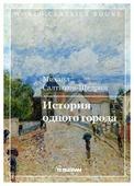 """Салтыков-Щедрин М.Е. """"История одного города"""""""
