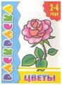 Литур Раскраска. Цветы