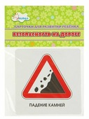 Набор карточек Улыбка Учебные карточки. Безопасность на дороге 11x10 см 12 шт.