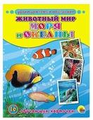 Набор карточек Проф-Пресс Обучающие карточки. Уроки для самых маленьких. Животный мир. Моря и океаны 22x17 см 16 шт.
