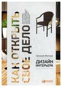 """Митина Н. """"Дизайн интерьера. 6-е изд."""""""