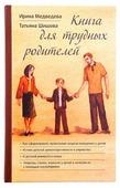 """Шишова Т. Л., Медведева И. Я. """"Книга для трудных родителей"""""""