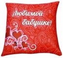 Подушка декоративная Мнушки Поздравление Любимой бабушке 35х35 см (Ап01мар03)