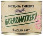 Резерв Боекомплект Говядина тушеная ГОСТ, высший сорт 525 г