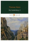 "Mann T. ""Der Zauberberg. Volume I"""