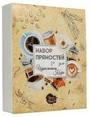 108 Специй Набор пряностей для идеального кофе, 550 г