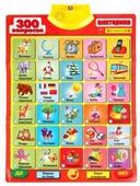 Электронный плакат Умка Викторина 300 вопросов