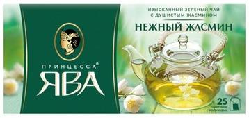 Чай зеленый Принцесса Ява Нежный жасмин в пакетиках