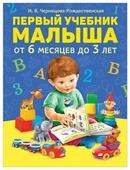 """Чернецова-Рождественская И.В. """"Первый учебник малыша. От 6 месяцев до 3 лет"""""""