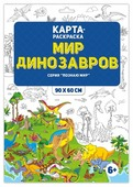 ГеоДом Раскраска-карта. Мир динозавров