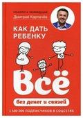 """Карпачев Д. """"Как дать ребенку все без денег и связей"""""""