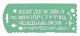 СТАММ Трафарет букв и цифр (ТТ31)