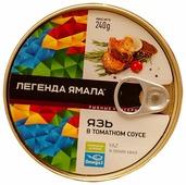 Легенда Ямала Язь в томатном соусе, 240 г
