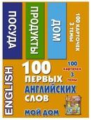 Набор карточек АСТ 100 первых английских слов. Мой дом 6.2x4.5 см 100 шт.