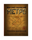 """Глуховский Дмитрий """"Метро 2033. Метро 2034. Метро 2035"""""""