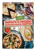 """Артеменко Г. """"Пироги и пиццы. Большая книга рецептов"""""""
